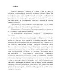 Налоговые правоотношения в Российской Федерации и пути их  Проблемы надзорного производства в России и пути их разрешения диплом 2010 по теории государства и права