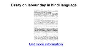 essay on labour day in hindi language google docs