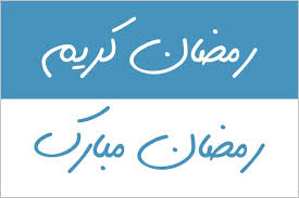 21 free vector ramazan kareem ramzan mubarak arabic fonts