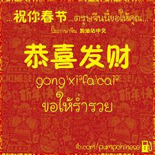 ปั๊มภาษาจีน 加油站中文 on Twitter:
