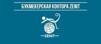Новый сайт бк зенит zenit 77 win доступ zenit 77 info