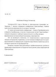 Отчет по преддипломной практике в магазине одежды ru Охота в рязанской области о клубе
