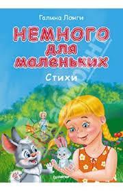 """Книга: """"<b>Немного для</b> маленьких. Стихи"""" - Галина <b>Лонги</b>. Купить ..."""