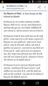 short essay on my school in hindi language in essay on my school answer of your