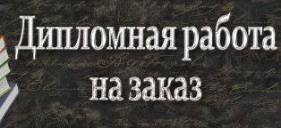 Контрольные на заказ Курсовые на заказ Контрольные на Заказ Заочникам
