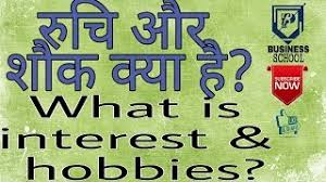 Difference Between Hobby And Interest