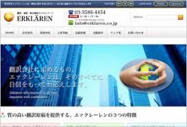 「エァクレーレン 社」の画像検索結果