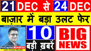 Stockmarket.com is the #1 resource for all things stocks. Latest Share Market News Today In Hindi Latest Stock Market News Latest Share Market Tips Hindi Youtube