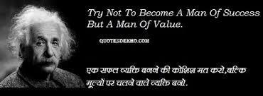 Einstein Quotes Best Albert Einstein Quote Man Of Success In Hindi And English