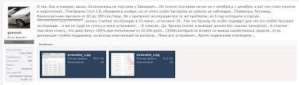 Проверка сайта бинариум ру отзывы