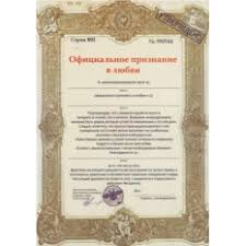 Подарочные шуточные дипломы Недорогие подарки до рублей  Грамота Признание в любви