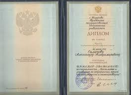 Эксперт оценщик сметчик Симонов Александр Владимирович  Диплом 1