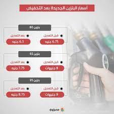 ننشر أسعار البنزين الجديدة بعد خفضها بداية من يوم الجمعة (إن