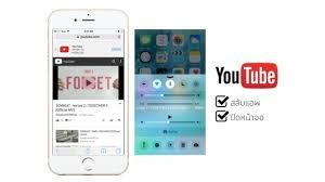 iOS Only] วิธีเล่นเพลงจาก YouTube แล้วปิดหน้าจอ และสลับไปเล่นแอพอื่นได้