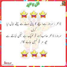 Funny Urdu Jokes Best Urdu Jokes For People Of All Ages Bulbulpk