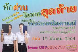 สาขาวิชาคณิตศาสตร์ คณะวิทยาศาสตร์ มหาวิทยาลัยราชภัฏบุรีรัมย์ - Home