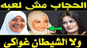 سما المصرى : حنان ترك سوف تخلع الحجاب قريبا و رد نارى من حنان ترك - YouTube