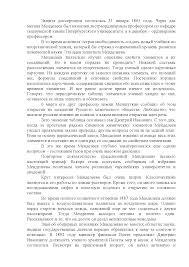 Дмитрий Менделеев конспект Химия docsity Банк Рефератов Это только предварительный просмотр