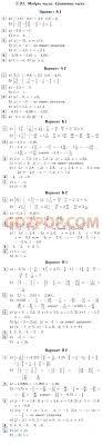 ➄ ГДЗ решебник по математике класс Ершова Голобородько С 23 Сложение отрицательных чисел и чисел с разными знаками · С 24 Вычитание отрицательных чисел и чисел с разными знаками