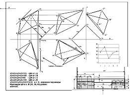 Начертательная геометрия Центр векторно графического моделирования Вычислить
