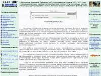 avzfei com похожих на avzfei сайтов САЙТ КУРСОВЫХ РУ Курсовые Дипломные Рефераты Отчеты по практике kursovih ru