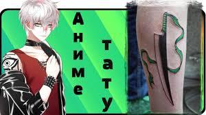 лучшие татуировки в стиле аниме анимешные тату анимация сайтамы