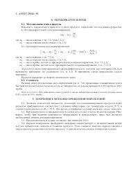 ГОСТ Зерно и зернопродукты Определение влажности  Зерно и зернопродукты Определение влажности базовый контрольный метод
