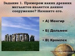 Презентация на тему Итоговое тестирование по МХК класс  2 Задание 1