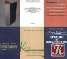 Контрольные работы по математическому анализу для студентов  Сборник книг Высшая математика математический анализ