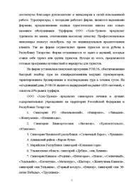 Отчет по практике туристической фирмы instantcms  Читать работу по теме отчет по практике 8 Отчет по практике Структура туристической фирмы Турист и