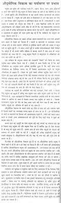 essay on environmental awareness in hindi hesitating request essay on mera ghar in hindi language