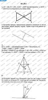 ГДЗ по геометрии класс Зив Б Г Контрольная работа вариант  ГДЗ по геометрии 7 класс Зив Б Г Контрольная работа 2 вариант 1 4 Контрольная работа 2 1