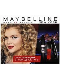 Лимитированный Подарочный <b>Набор Maybelline NY</b> от Маши ...