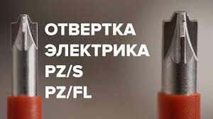 Отвертка электрика. Шлиц PZ/S <b>PH</b>/Z PZ/FL. Вместо Wera и Wiha ...