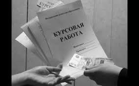 Куплю курсовую Недорого Байкал Инфо Студентов покупателей курсовых работ можно найти в любом иркутском вузе