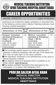 surgical medical consultant jobs in ayub teaching institution surgical medical consultant jobs in ayub teaching institution hospital abbottabad