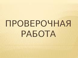 Контрольная работа Русское искусство века по МХК класс  Проверочная работа