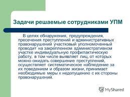 Презентация на тему Отчет о прохождении производственной  5 Задачи решаемые сотрудниками