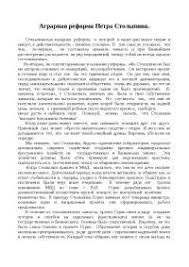 Крестьянская реформа года реферат по историческим личностям  Крестьянская реформа 1861 года реферат по историческим личностям скачать бесплатно Столыпин Аграрная земля Беларусь история третьеиюньский