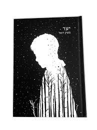 Yaar Book Cover Design Illustrations Sarit Evrani