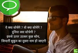 Hindi Motivational Quotes And Thoughts हनद