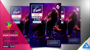 Concert Poster Design Coreldraw 2019 Music Concert Poster Design In Hindi