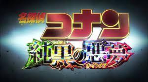 Meitantei Conan - Detective Conan Movie 20 - The Darkest Nightmare