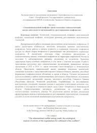 Защита магистерских диссертаций Факультет социологии Санкт  Этнонациональный конфликт среди молодежи социологический анализ деятельности организаций по урегулированию конфликта