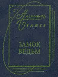"""Книга """"Замок ведьм"""" — купить в интернет-магазине OZON с ..."""