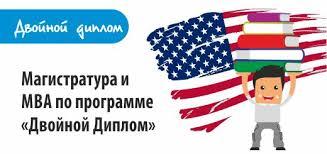 clark university Образование в Польше Американское образование на английском языке в Польше Магистратура и МВА по программе Двойной диплом