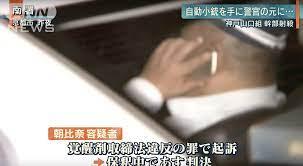 神戸 山口組 古川 組