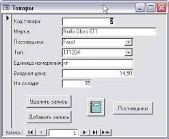 БД Учет товаров на складе Курсовая работа на ms access  курсовая работа по програмированию