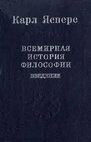 Философия истории Книги по философии Библиотека философа  Ясперс К Всемирная история философии Введение