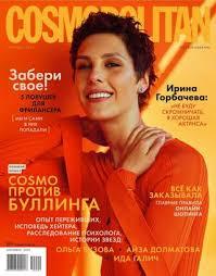 <b>Cosmopolitan</b> №9 (<b>сентябрь</b>/<b>2020</b>) Россия » Журнал онлайн. ру ...